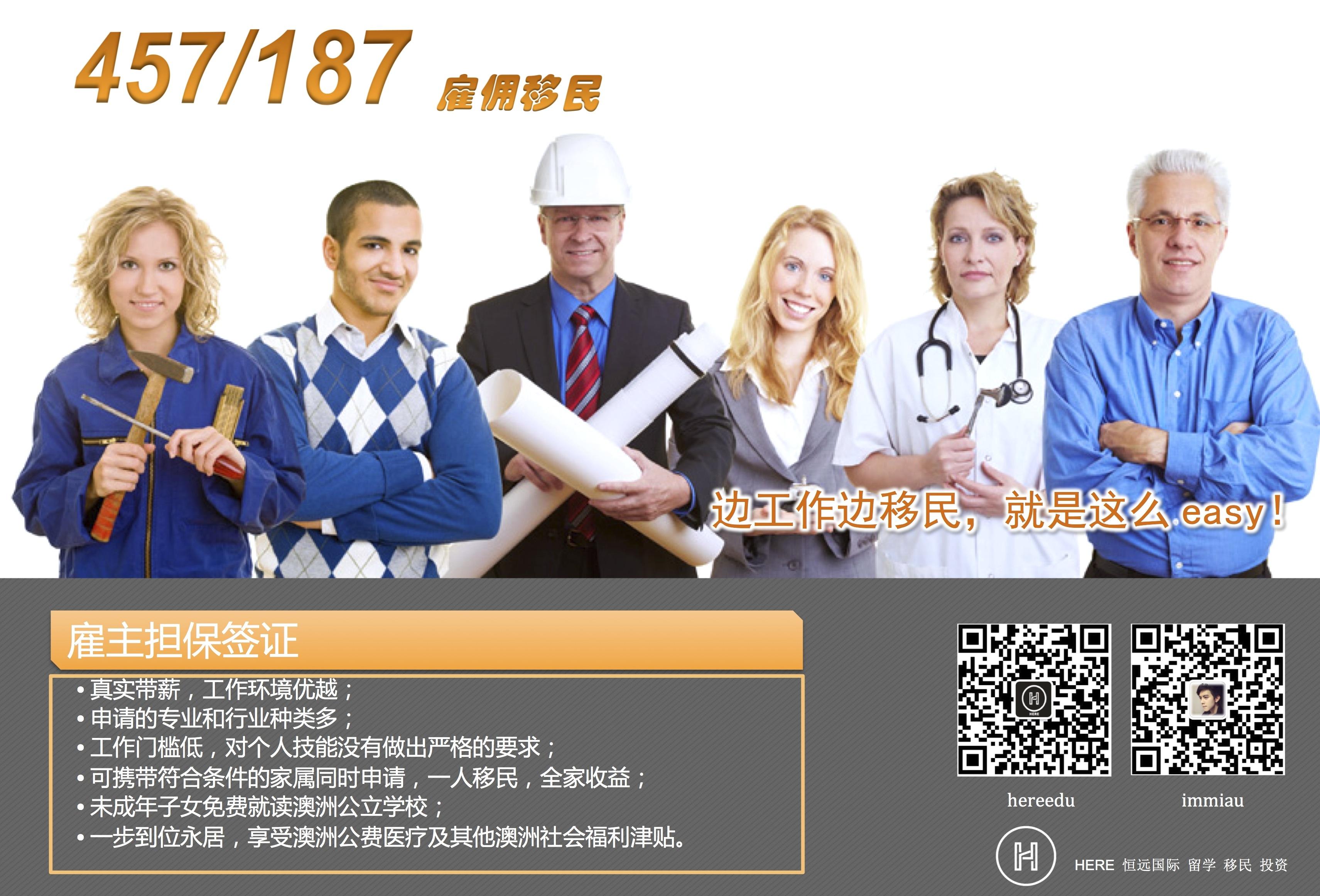 457雇主担保移民签证