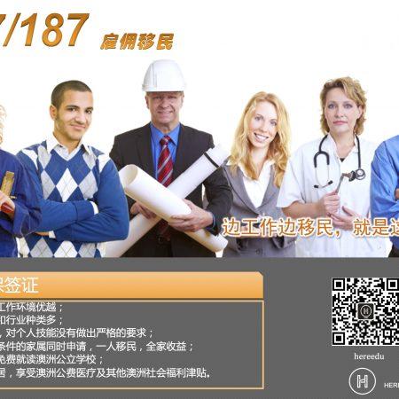 187偏远地区雇主担保签证简介